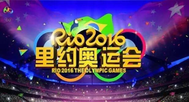 2016年里约奥运会开幕式+门票+奖牌+旅游攻略