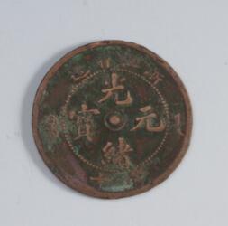 罕见的错版古币:背逆浙江省造光绪元宝