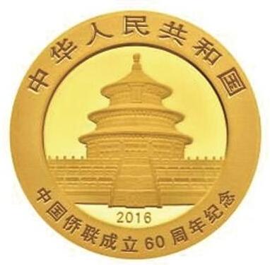 庆祝中国侨联成立60周年 央行发行熊猫加字金银币