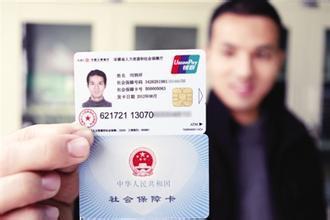 芜湖9月启用社保卡发放养老金