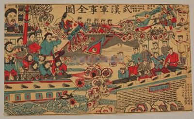辛亥革命题材年画 高罗佩的收藏佳品