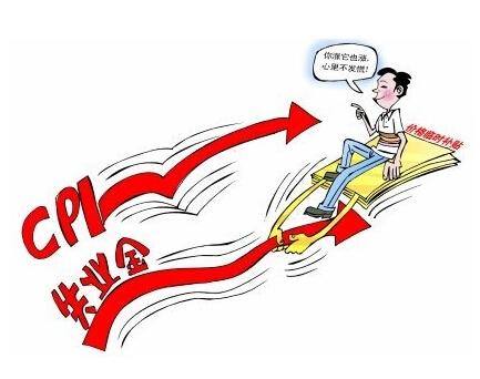 2016年北京市失业保险金发放标准调整方案公布