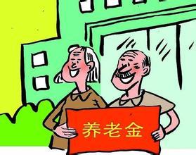2016年陕西省养老金上调细则