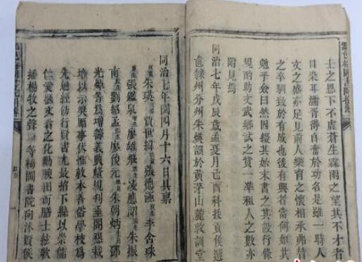 湖南意外发现现存最早书院经济专志