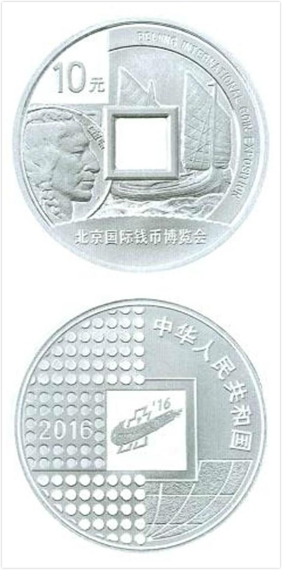 2016北京国际钱币博览会银质纪念币9月9日发行