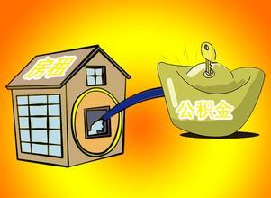 西藏2016年住房公积金提取利好政策调整