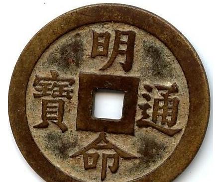 """""""明命通宝""""大型吉语钱收藏鉴赏"""