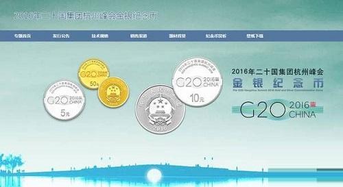 G20杭州峰会纪念币发行 要入手得抓紧了!