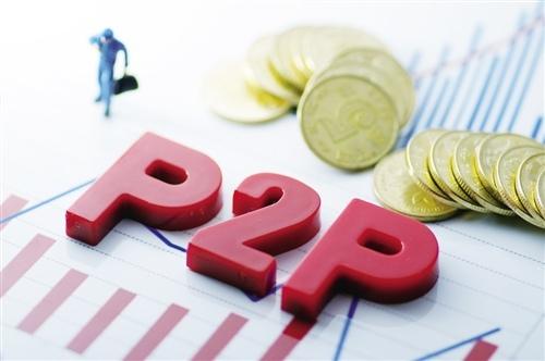 网贷新规进一步清除P2P上市合规障碍