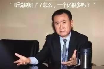 马光远:你和王健林的小目标之间隔着多少个亿