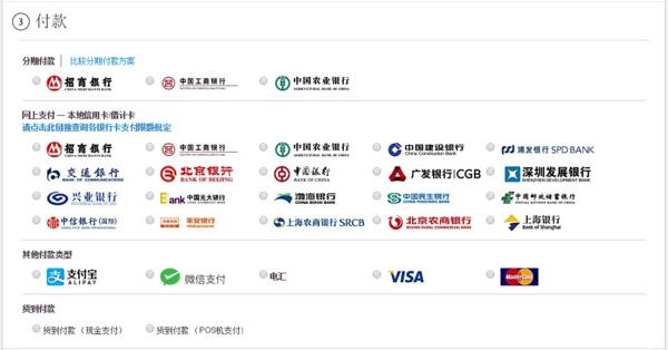 信用卡分期购买iphone
