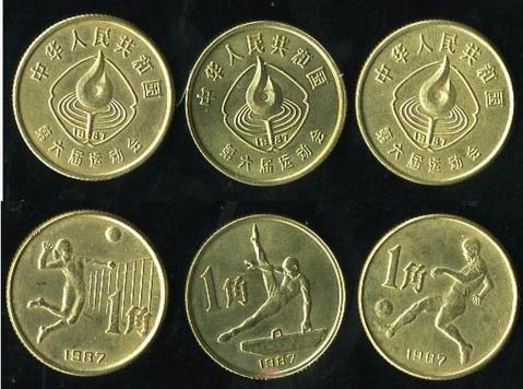 钱币收藏与鉴赏:中国最小面值纪念币收藏鉴赏