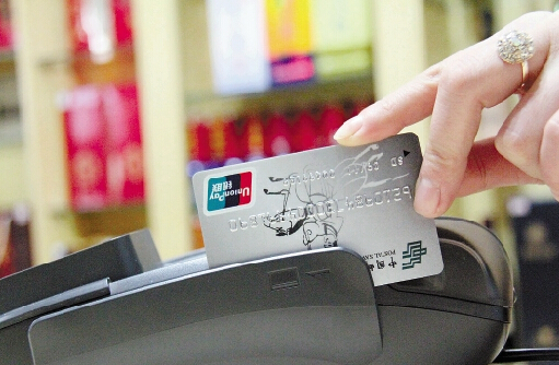 9月6号刷卡手续费调整新政实施 刷信用卡超8334元多掏费