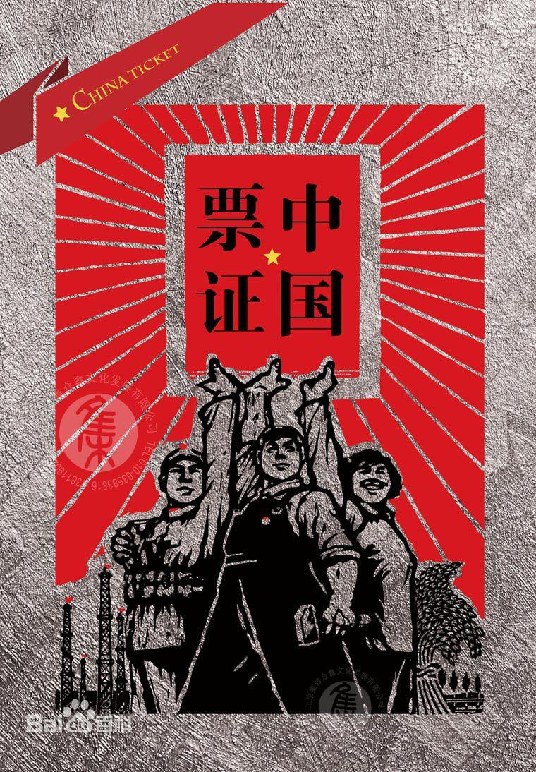 中国票证_《中国票证》简介_《中国票证》收藏价值