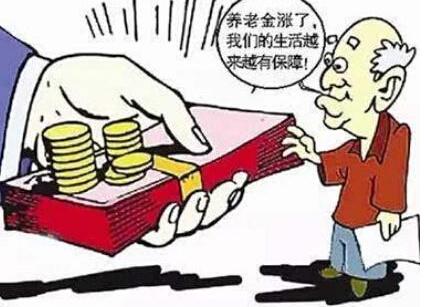 浙江2016年退休人员养老金要涨了 来看看你涨了多少?