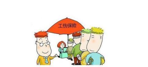 南京2016工伤保险缴费比例调整政策