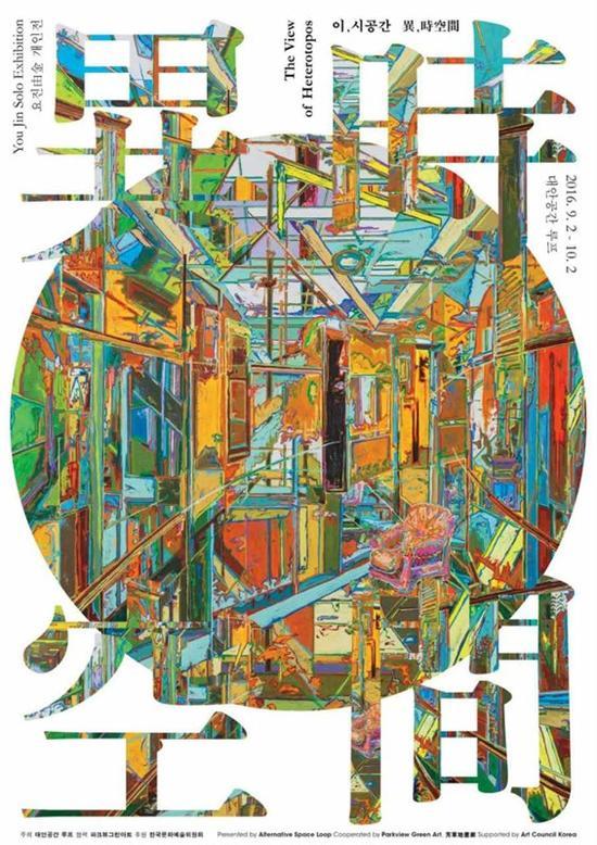 《异时空间》由金个展作品欣赏