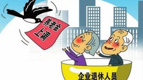2016年甘肃省企业退休养老金调整方案