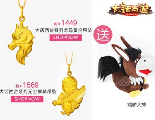 《大话西游》手游联手周大福珠宝推出周边饰品