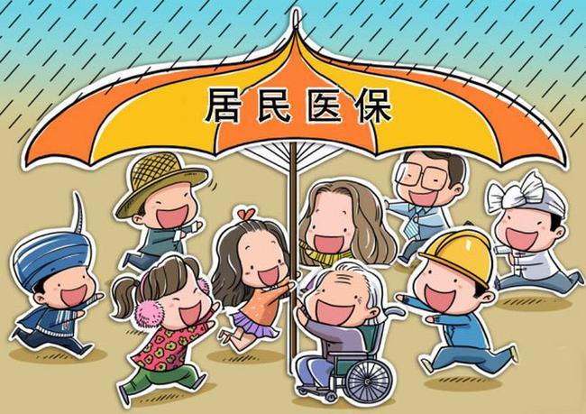重庆市居民个人2017年度医保缴费标准调整