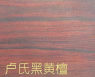 大叶紫檀_大叶紫檀和小叶紫檀的区别_大叶紫檀的真假鉴别