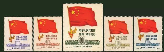 邮票收藏鉴赏:国庆题材邮票收藏鉴赏