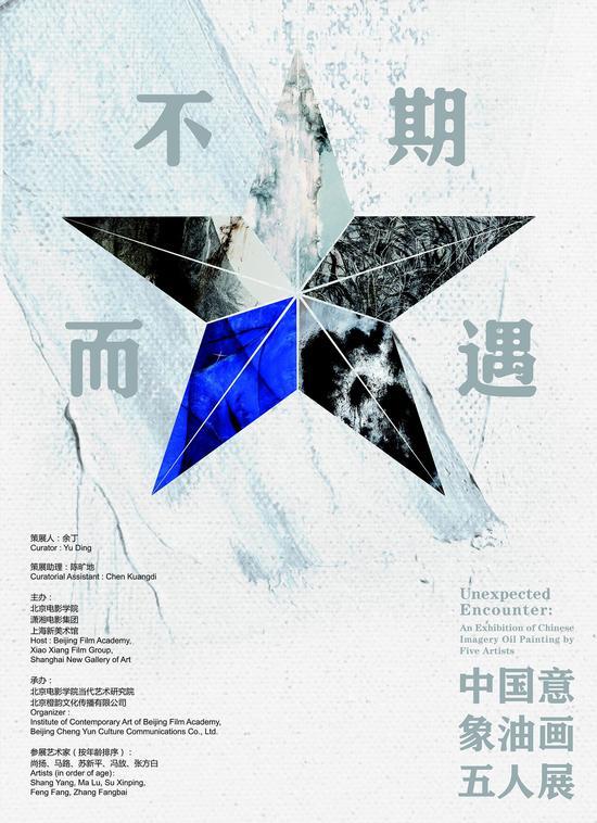 不期而遇:中国意象油画五人展将于9月28日在沪开幕