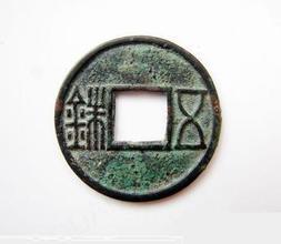 古钱币造假的方法都有哪些?