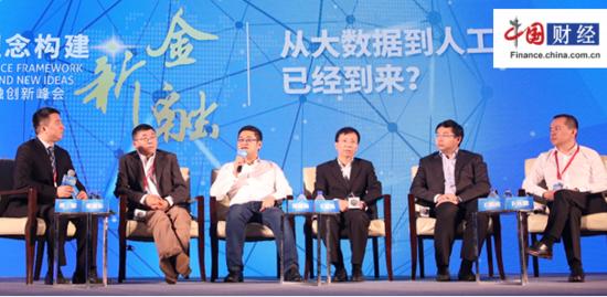 国家千人计划专家张晓东:短期内人工智能将在征信领域见成效