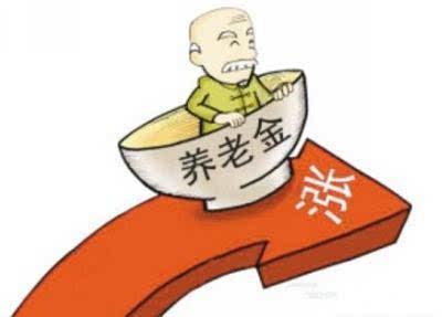 2016年广东省养老金调整方案细则