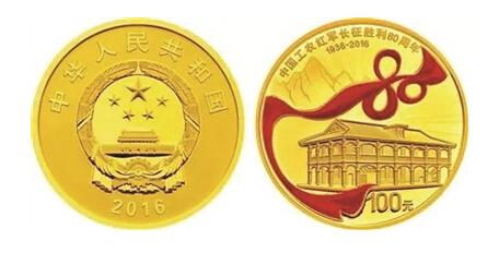 长征胜利80周年金银币今日发行 业内人士:收藏价值高