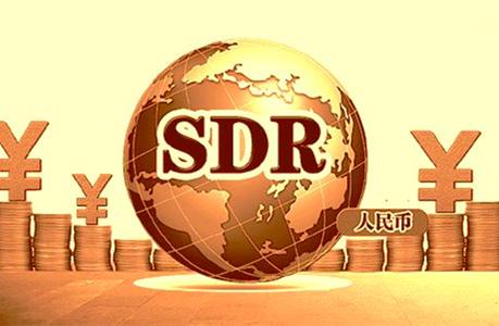 本周六人民币将改写历史! 投入SDR怀抱