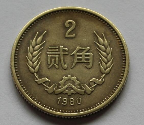 1980年2角硬币值多少钱