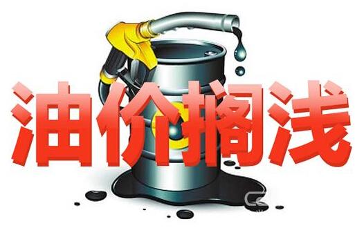 汽油价格调整最新消息 年内第十次搁浅