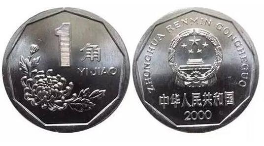 菊花图案硬币退市 菊花一角硬币有收藏价值吗?