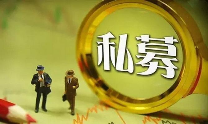 外资私募基金登记管理办法出台 必须境内下单