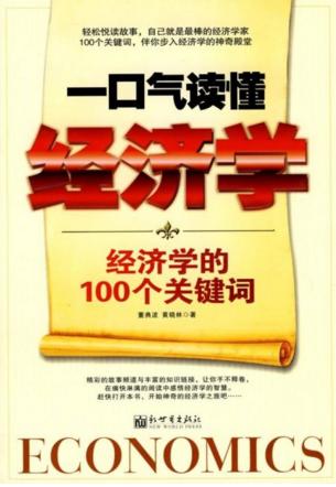 《一口气读懂经济学:经济学的100个关键词》