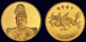 袁大头金币的历史价值非常火热 值得收藏