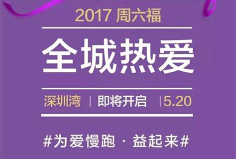 周六福珠宝将携手壹基金开启520全城热爱公益跑活动