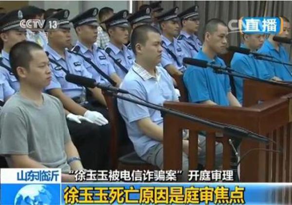 徐玉玉案庭审结束:7被告共诈骗56万余元 造成徐玉玉死亡