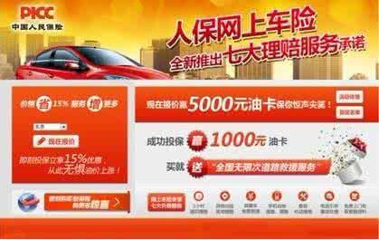 中国人保车险理赔是怎么样的?有哪些需要注意的?