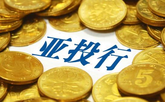 亚投行获最高评价 对金价有什么影响