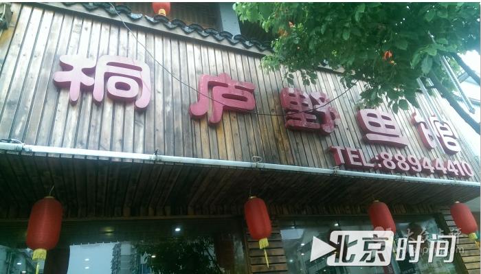 杭州餐馆爆炸事故:该餐馆餐饮服务许可证已过期