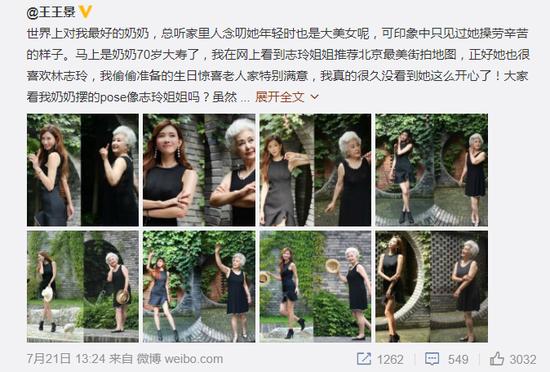 孙子把奶奶拍成林志玲 网友:年轻时绝对大美女!