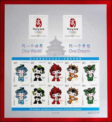福娃邮票_福娃邮票价格_福娃邮票是纪念什么_福娃邮票收藏价值-金投收藏