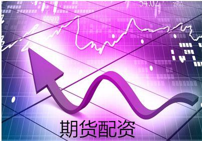 中期协严禁期货公司参与期货配资业务