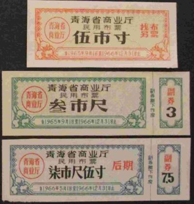 布票_布票收藏如何分类_哪些布票值得收藏-金投收藏