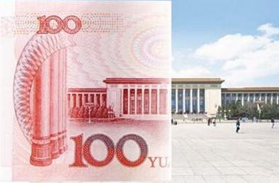 人民币纸币图案大揭秘