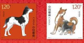 《戊戌年》邮票