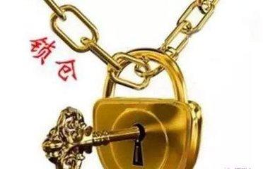 期货锁仓后如何解锁?